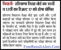HBSE 8th Class Result 2019
