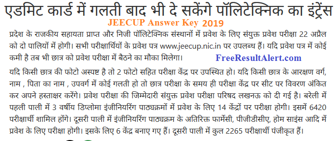 JEECUP Answer Key 2019