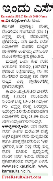 Karnataka SSLC Result 2019 Name Wise