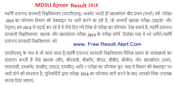 MDSU Revaluation Result 2018