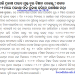 Odisha CHSE Result 2018 Name Wise