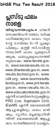 Plus Two Result 2018 School Wise