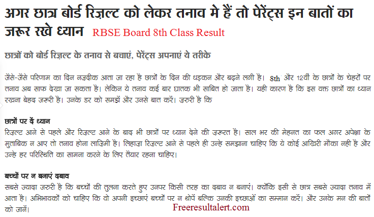 Rajasthan 8th Board Result 2018