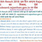 Rajasthan Board 8th Result 2018