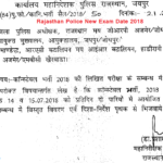 Rajasthan Police New Exam Date 2018