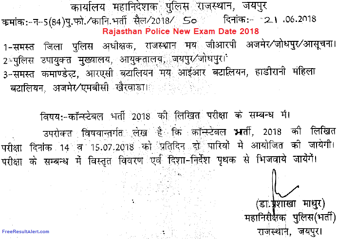 Rajasthan Police New Exam Date 2019