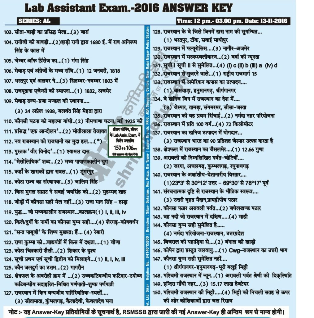 lab-assistant-answer-key-2018