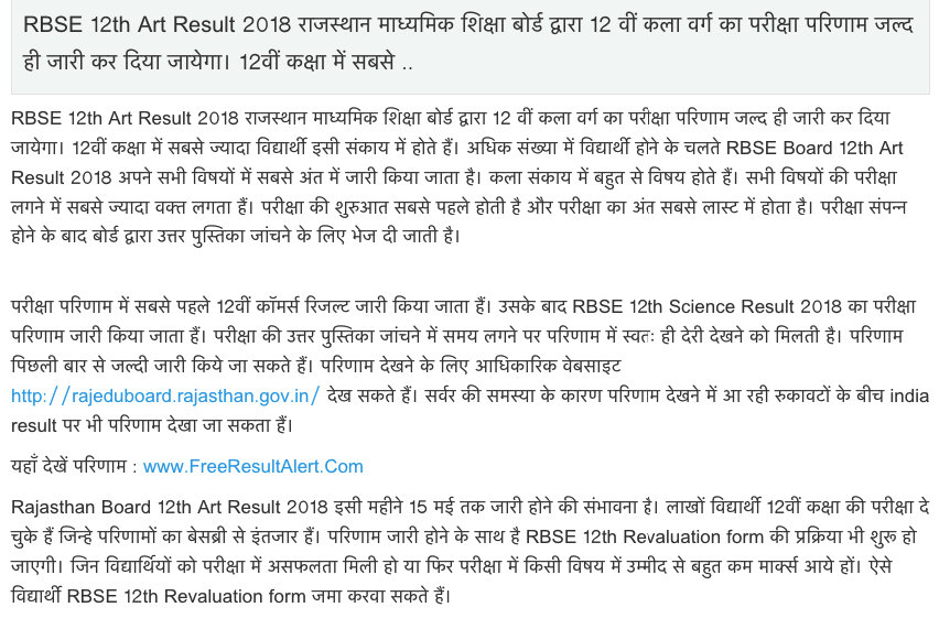 rajasthan board 12th Arts Result 2018