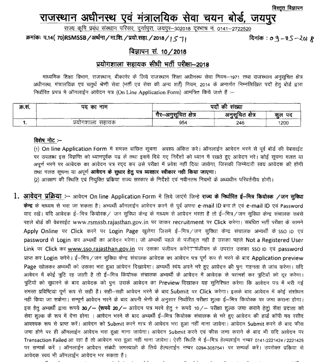 rajasthan lab assistant recruitment 2018