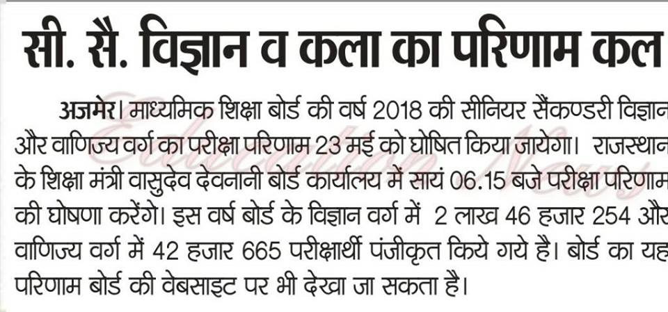 rbse 12th Science Result 2018