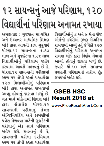 www.gseb.org Result 2018