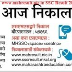 www.mahresult.nic.in SSC Result 2018