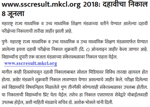 www.sscresult.mkcl.org 2018