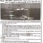 Indian Coast Guard Assistant Commandant Answer Key