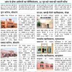 Dungar College Bikaner Merit List 2018