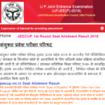 JEECUP 1st Round Seat Allotment Result 2018