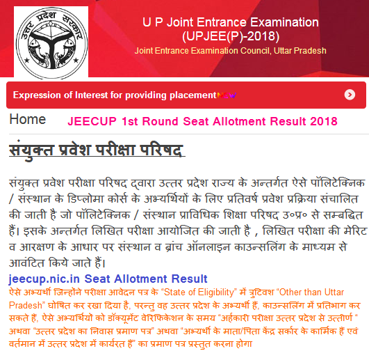 JEECUP 4th Round Seat Allotment Result 2018