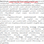 Kerala Plus One Third Allotment Result 2018