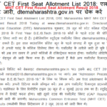 MHT CET Second Round Seat Allotment Result 2018 जाहिर dtemaharashtra.gov.in