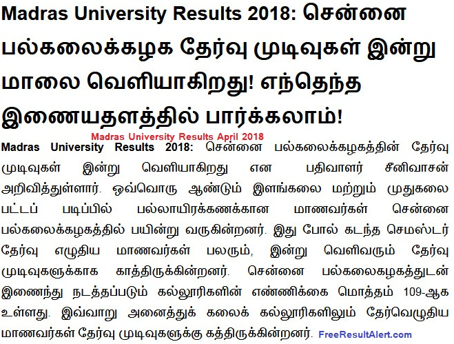 Madras University Results April 2018