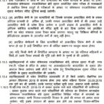 MP PVFT Result 2018