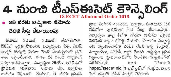 TS ECET Allotment Order 2018