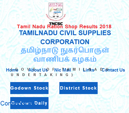Tamil Nadu Ration Shop Results 2019