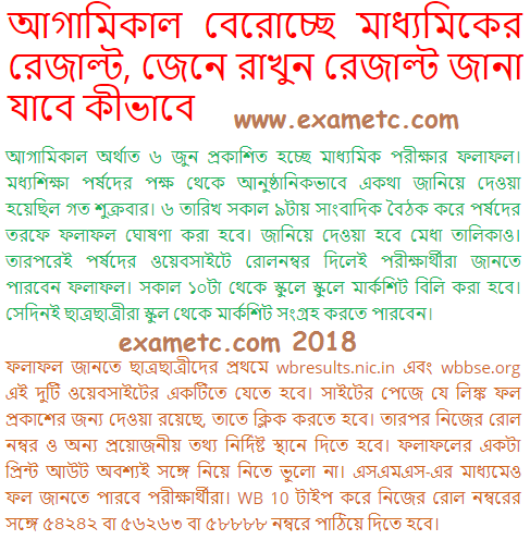 WB Madhyamik Result 2018 Without Date of Birth