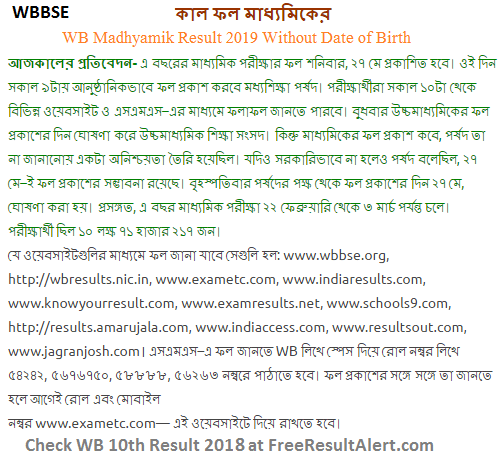 WB Madhyamik Result 2019 Without Date of Birth