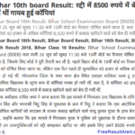 www.biharboard.ac.in 10th Result 2019