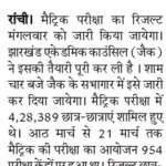 www.jac.nic.in 10th Result 2018