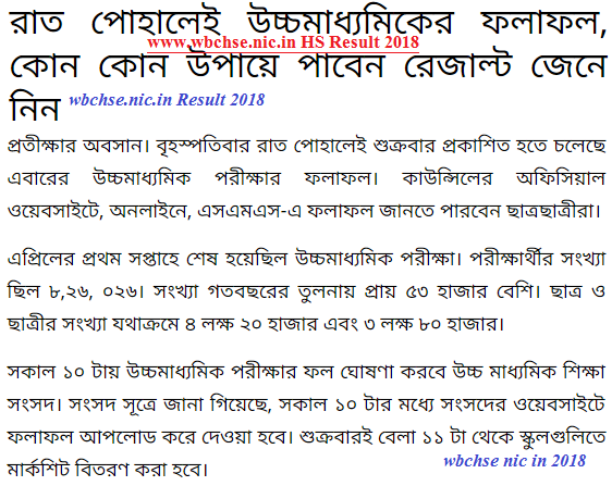 www.wbchse.nic.in HS Result 2018