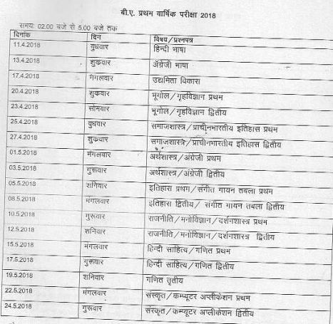 APSU Rewa Time Table 2019