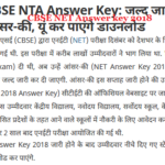 CBSE NET Answer key 2018