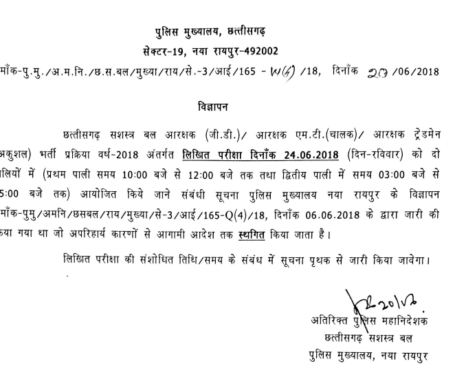 CG Police Constable Answer Key 2018