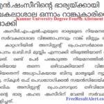 Kannur University Degree Fourth Allotment 2018