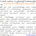 Kerala Plus One Second Supplementary Allotment 2019