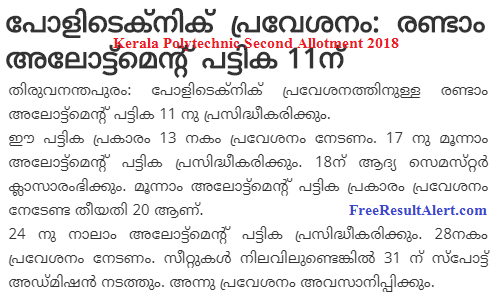 Kerala Polytechnic Second Allotment 2018
