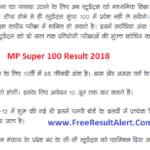 MP Super 100 Result 2018