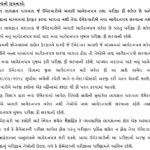 Maru Gujarat TAT Answer Key 2019