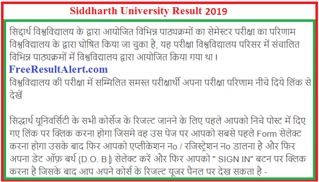 Siddharth University Result 2019