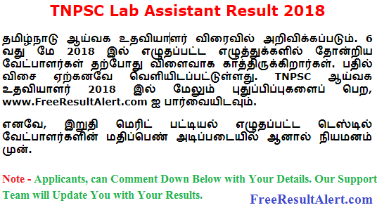 TNPSC Lab Assistant Result 2018
