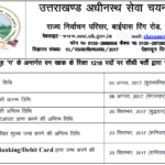 UKSSSC Forest Guard Admit Card 2018