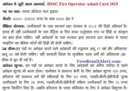 HSSC Fire Operator Admit Card 2019