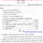 Kendriya Vidyalaya Question Papers Class 8