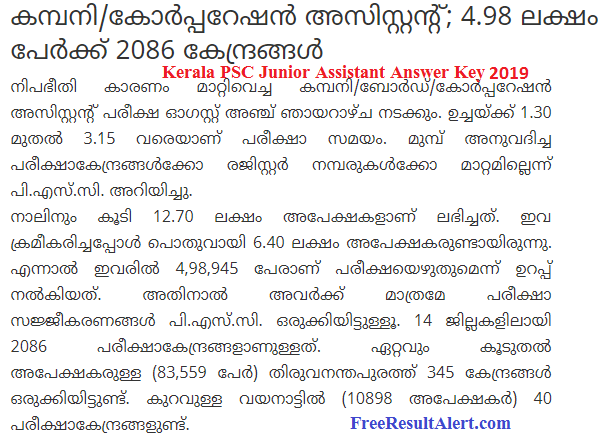 Kerala PSC Junior Assistant Answer Key 2019