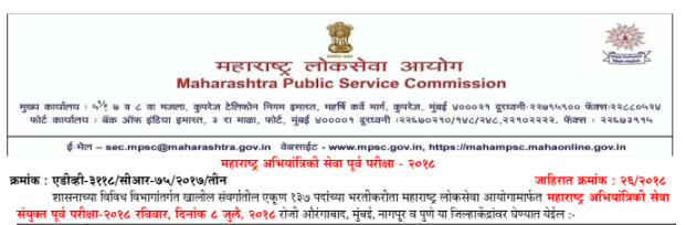 MPSC AE Result 2018