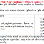 MPSC Agriculture Officer Admit Card 2018