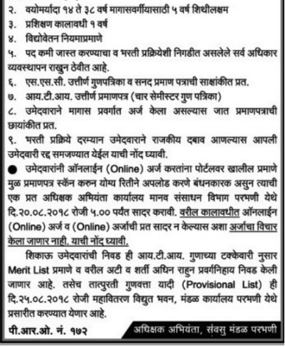 MahaVitaran ITI Apprentices Hall Ticket 2018