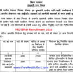 PRD Bihar Recruitment 2019